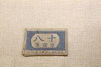 抗战时期八路军八十军集团袖章