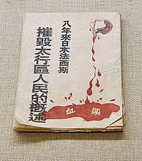 抗战时期摧毁太行区人民的概述书册