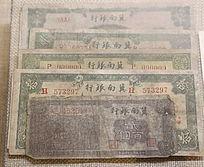 抗战时期冀南银行货币