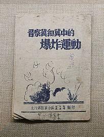 抗战时期晋察冀边区爆炸运动书册