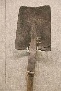 抗战时期民兵使用的铁锨
