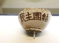 抗战时期民族团结纹瓷碗