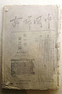 抗战时期中国妇女杂志