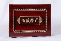 西藏特产包装盒