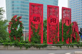 北京朝阳门