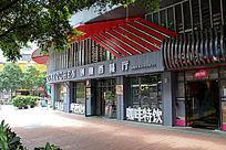 广州创意西餐厅