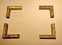 汉代漆案鎏金铜部件