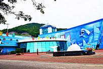 蓝色海洋馆玻璃建筑