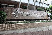 中交第四航局第二工程有限公司