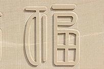 百福写法雕刻