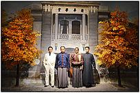 国学大师蜡像