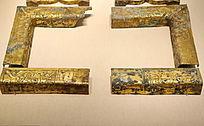 汉朝漆案鎏金铜部件