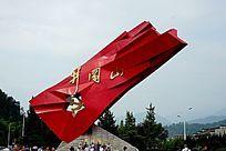 井冈山红旗雕塑