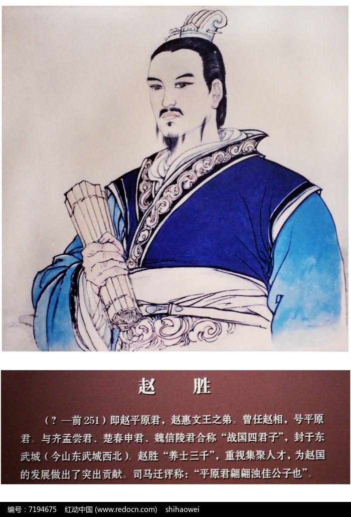 平原君赵胜