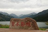 新疆天山天池圣水祭坛