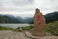 新疆天山天池西王母石碑