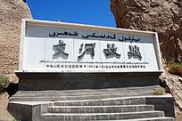 吐鲁番交河古城车师国景区