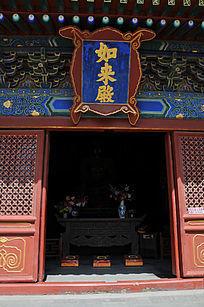 北京智化寺如来殿