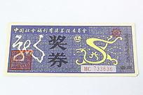 九十年代福利彩票