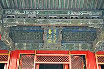 北京故宫养心殿匾额