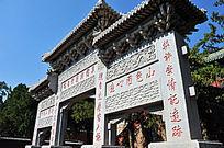 北京颐和园宝云阁牌坊