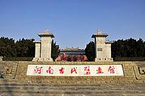 河南洛阳古墓博物馆大门