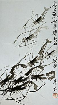 齐白石 虾
