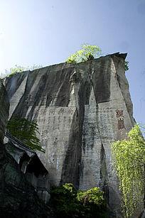 浙江绍兴柯岩石刻