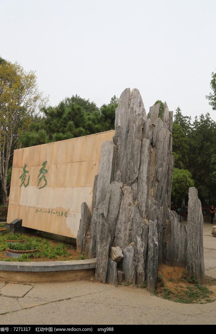 竞秀公园假山造型图片图片