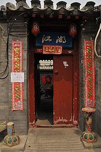 北京东城区南锣鼓巷东棉花胡同江湖