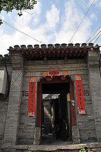 北京东城区南锣鼓巷菊儿胡同宅门