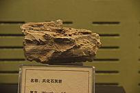 风化石灰岩