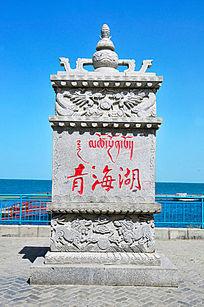青海湖标志