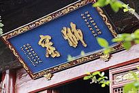 清凉台内绿叶映衬下的牌匾图片