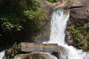 白水寨瀑布风景图片