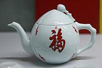 红福字茶壶