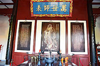岳麓书院讲堂大厅万世师表内部装修图