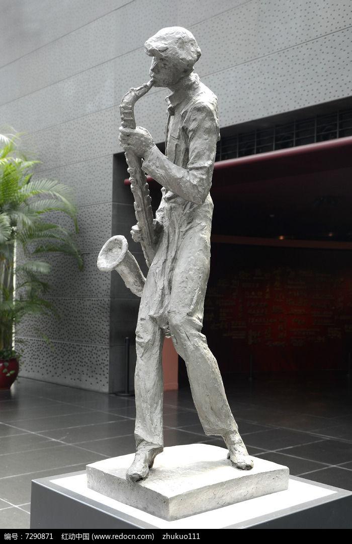 雕塑萨克斯手高清图片下载 编号7290871 红动网