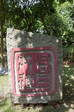 公园书法雕刻