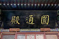 广济寺圆通殿牌匾