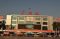 广州火车站大楼