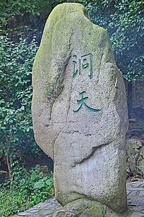 洞天石刻素材