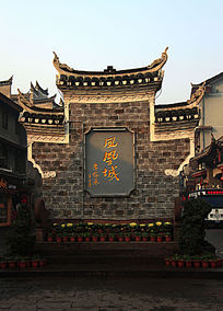 凤凰古城照壁