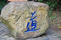 石头上刻着道字