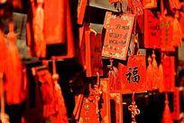 寺庙内祈福用的福字木吊牌