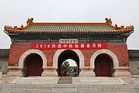 涿州三义宫大门外景