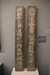 红军长征在贵州苗乡的木板标语