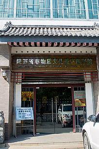 陕西非物质文化遗产馆