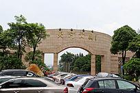 广州天河公园南门牌坊