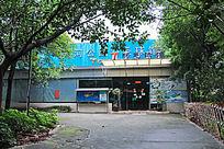 广州天河公园羽毛球馆